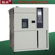 冷热循环冲击测试箱 高低温冲击箱