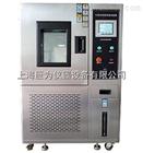 JW-2002上海巨为可程式恒温恒湿箱试验箱