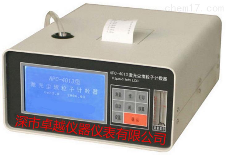APC-4013大屏幕液晶屏尘埃粒子计数器