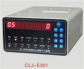 CLJ-3016 AC型空氣塵埃粒子計數器