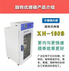 旋转式低温烘培烤箱,小型家用烤箱多少钱?
