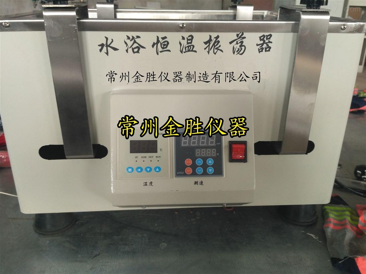数显水浴恒温振荡器销售