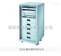 OLED 壽命週期測試系統 Model 58131