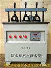 DTS-4/5/6防水卷材不透水仪\油毡不透水仪\防水卷材电动不透水仪