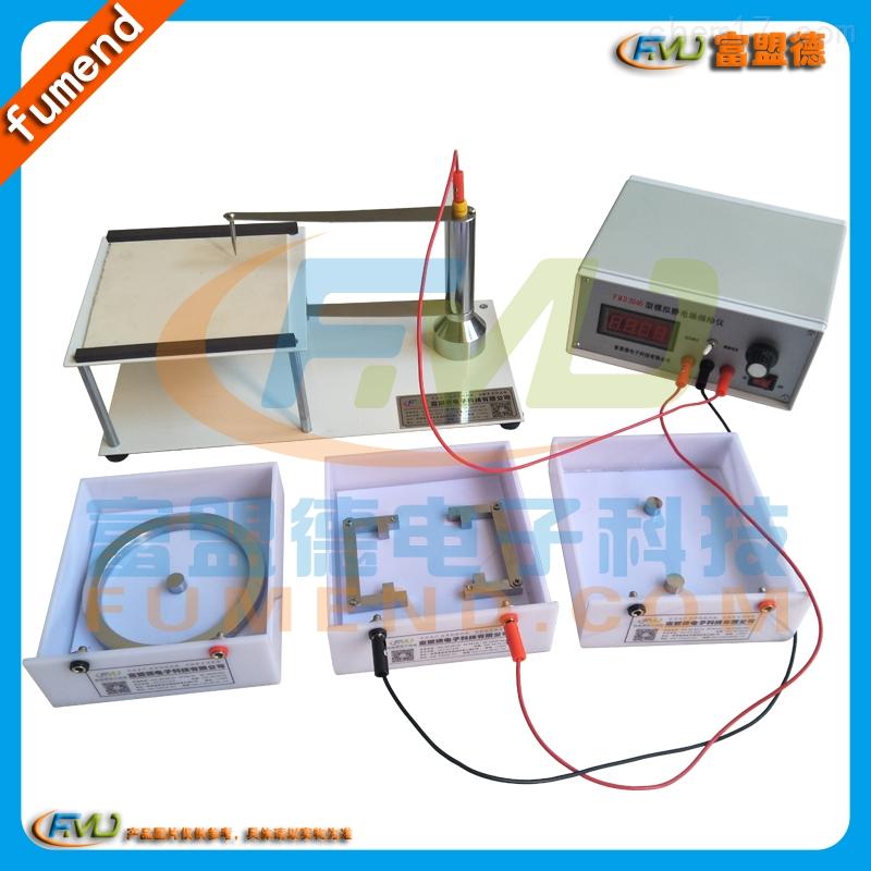 fmd3046 静电场描绘仪|模拟静电场描绘实验仪
