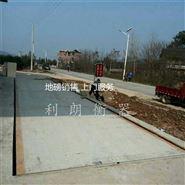辽宁省工地用150T电子地磅秤3x16米价格表