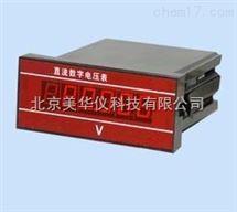 MHY-27650面板式直数字电压表