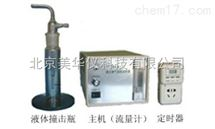 液体冲击式击式微生物采样器