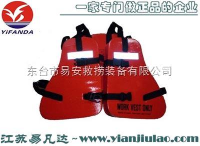 HY-8001船用工作救生衣、三片衣