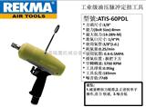 油压脉冲定扭扳手ATIS-60PDL