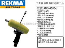 ATIS-60PDL油壓脈衝定扭扳手ATIS-60PDL