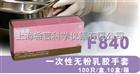 F840L泰国进口诗董施睿康一次性检查乳胶手套
