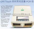 美国伯乐 CFX 384Touch 多通道荧光定量PCR仪