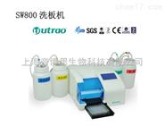 SW800全自动多功能洗板机
