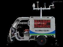 ZWIN-YCC06扬尘视频在线监测车
