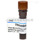 凝血酶 Thrombin Sigma T4648 1000u 10mg