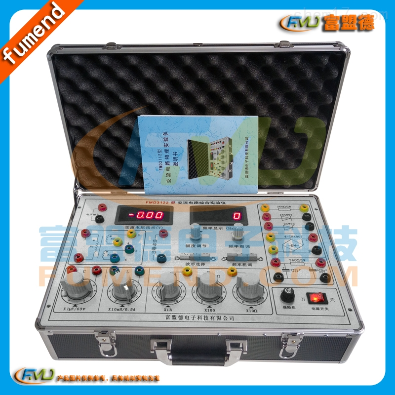 交流电路物理实验仪