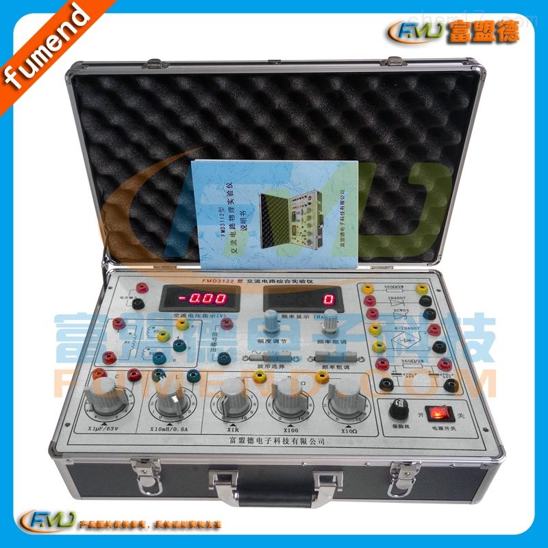 FMD3112型交流电路物理实验仪产品介绍: FMD3112交流电路物理综合实验仪采用开放式设计,由信号源、电阻箱、电感箱、电容箱、整流滤波电路、RC滤波、导线等组成。通过本仪器与示波器结合让学生了解整流滤波电路、RC串联、RL串联的稳态特性,RLC串联、RLC并联的稳态特性以及RL电路和RLC串联电路的暂态特性、整流滤波电路、观测原件的伏安特性。 FMD3112型交流电路物理实验仪实验项目: 1.