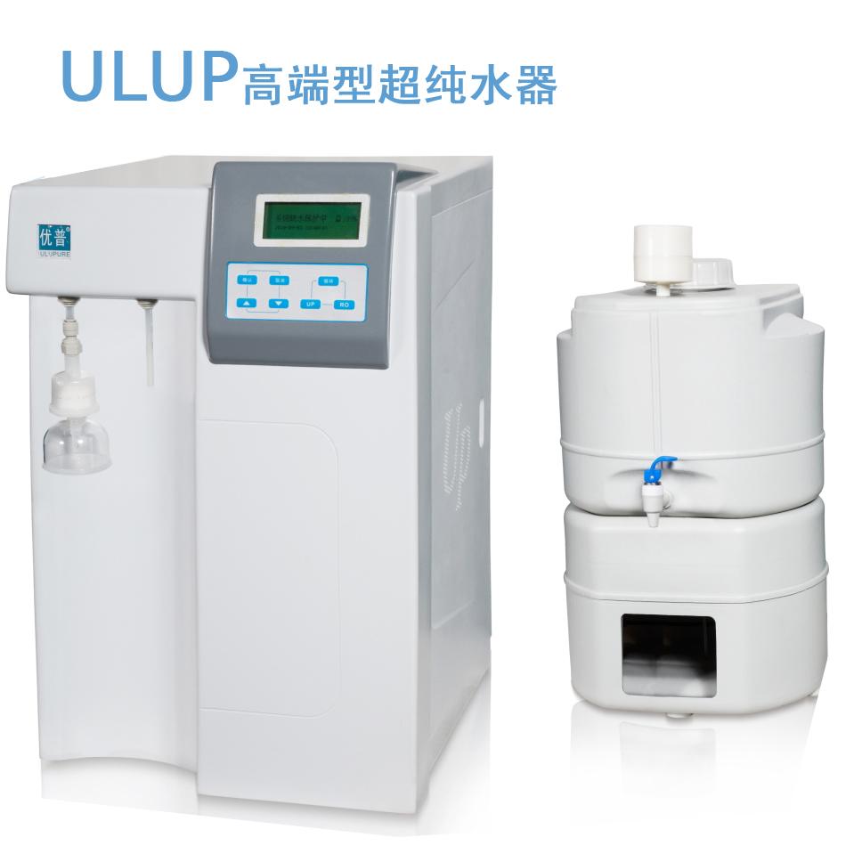 ULUP高端型超纯水器