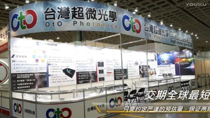 台湾超微企业宣传片