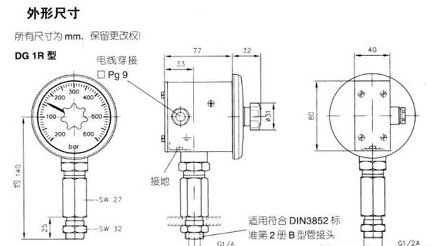 板接式压力继电器形式)能适用于不同的使用场合