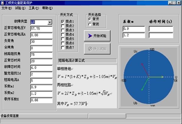 本程序分别模拟U相、V相、W相单相接地瞬时故障和uv、vw、wu相间瞬时故障,模拟故障电流固定,模拟故障前电压为额定电压57.73V,模拟故障时间一般为100-150ms,单相接地故障时,短路电压V=(1 K)I×ZD (1—1.05m)×Un。相间短路时故障电压U=2×I×ZD (1—1.