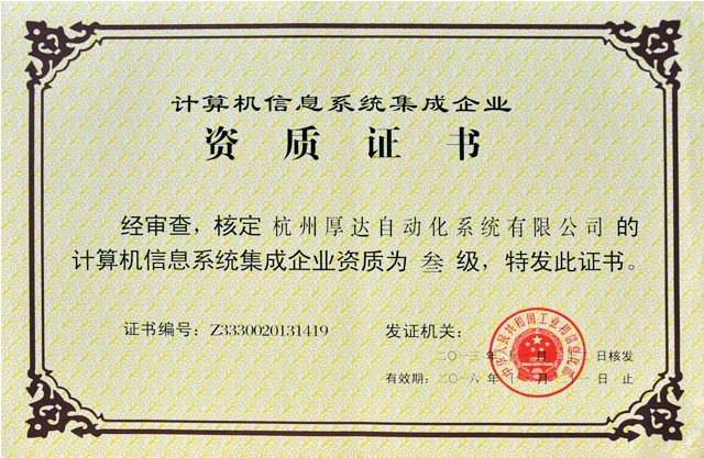 我司获评 国家级计算机信息系统集成企业三级