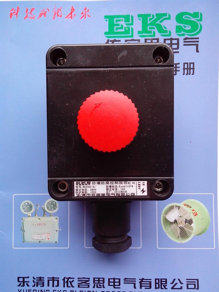 bza8050-a1(一单元)防爆防腐主令控制器控制开关按钮