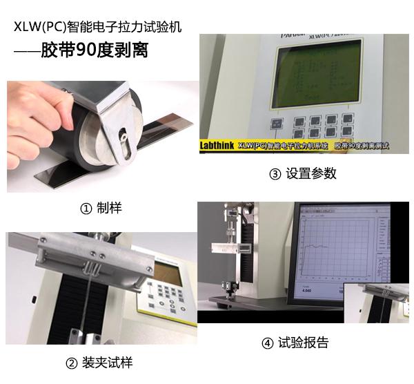 胶带90度剥离强度试验操作步骤—labthink兰光xlw