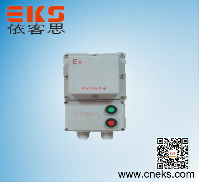 BQC53防爆电磁启动器