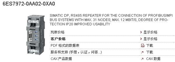西门子485中继器接线图