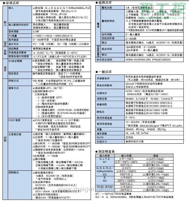 【rh400温控表接线图】