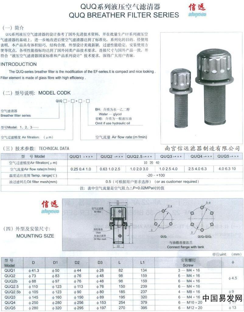 空气过滤器,液压空气滤清器,液位计,单向阀,压力表开关,滤油设备,滤油