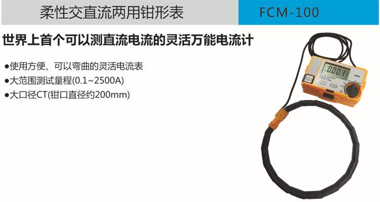 日本万用 fcm-100交直流两用钳形表