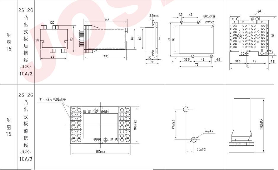 其它仪器仪表 上海约瑟电器有限公司 继电器 中间继电器 > rxmh2-rk