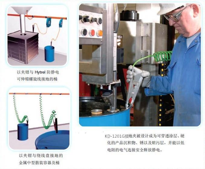 kd-1201g-搅拌桶/油桶静电接地夹钳-上海卯金刀电子