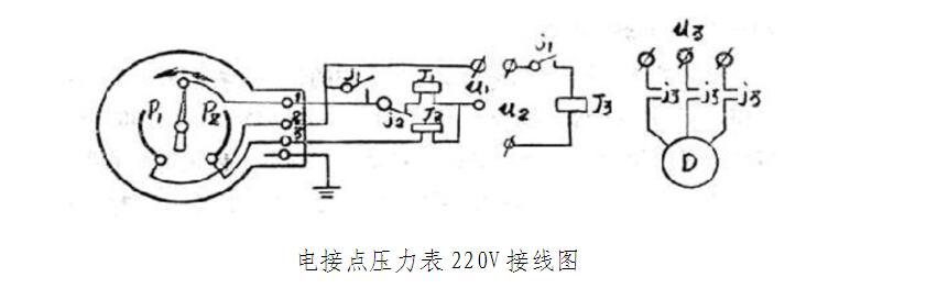 yxc-150磁助电接点压力表的接线图和原理结构
