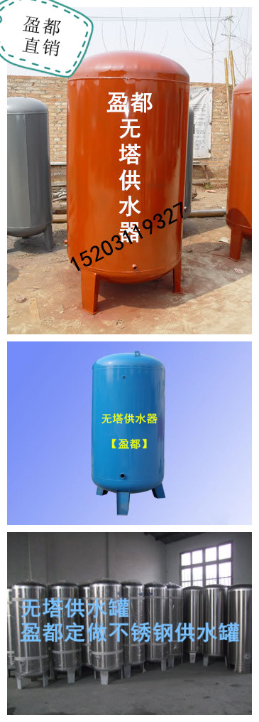 卧式无塔供水罐
