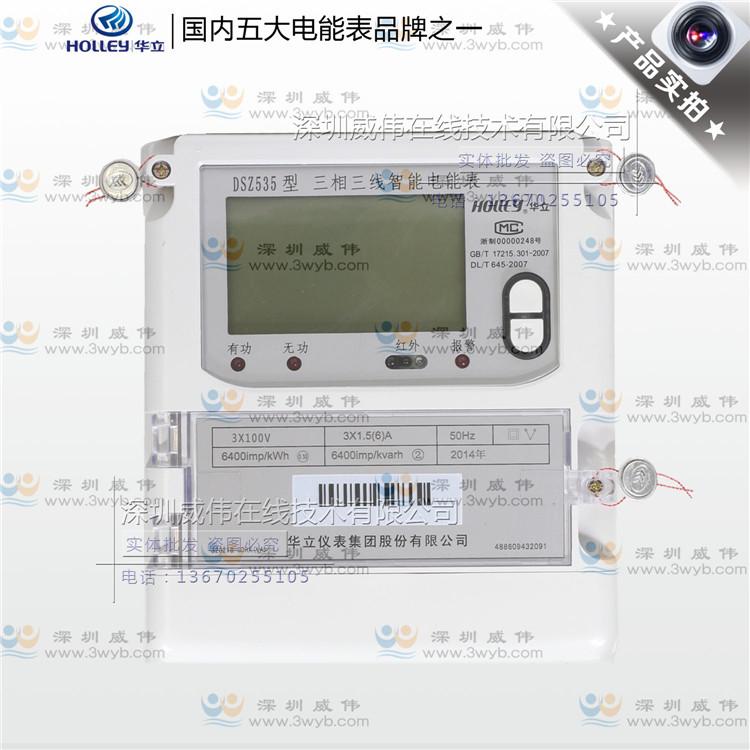 三相电表 华立dsz535三相三线智能电能表 国网智能表