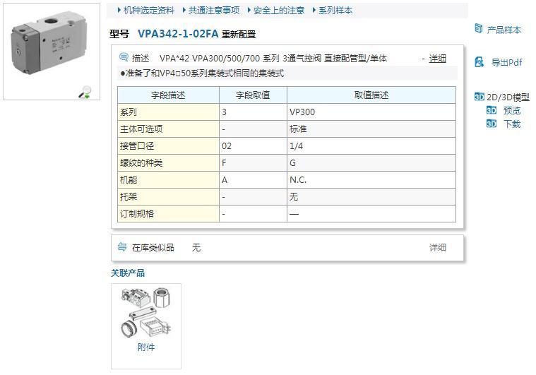 VPA344V-02A快速报价资料