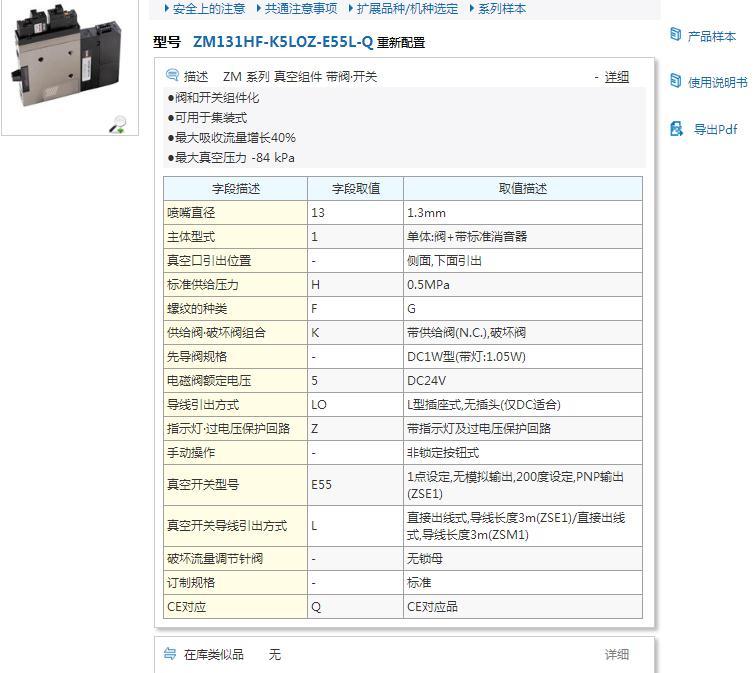 SMC氣動元件ZM131H-J5GB-M21