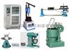 商品混凝土搅拌站实验室仪器设备专业厂家