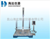 HD-1009落镖冲击试验仪