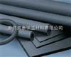 华美橡塑板  橡塑保温管  橡塑保温管的价格