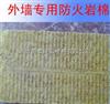 岩棉卷毡  岩棉制品  岩棉厂家