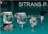 西门子SITRANSPDSIII系列差压变送器包您满意