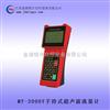 手持式超声波流量计MY-2000Y专业生产厂家