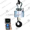 OCS30T行车吊磅,无线带打印吊磅秤,惠州行车电子秤