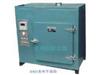 8401-2A远红外高温干燥箱(高温500度)