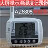 AZ8808台湾衡欣温湿度计 室内温度湿度测试仪器